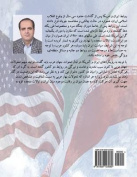 Relations Between Iran and America in the Context of Developments in the Arab World  [PER]