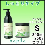 NAPLA Napura Keatekuto HB colour Shampoo & Treatment S moist type 300ml, 250g bulk buying set
