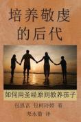 Chinese-SC: Raising Godly Children [CHI]