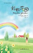 Rainbow Garden [CHI]