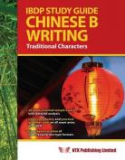 IBDP Study Guide Chinese B Writing  [CHI]