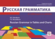 Russian Grammar in Tables and Charts [RUS]