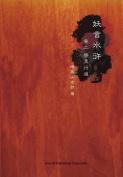 Yao Yan Shui Hu Di Er Juan [CHI]