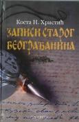 Zapisi Starog Beogradjanina [SRP]