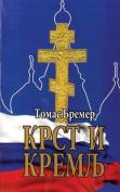 Krst I Kremlj [SRP]