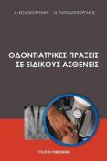 Odontiatrikes Praxeis Se Eidikous Astheneis [GRE]
