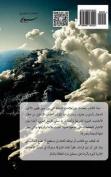 Alsham Erhasat Almalhama Alkubra [ARA]