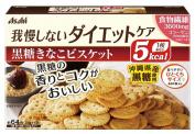 Asahi Japan Reset body brown sugar flour biscuits 22Gx4 bags