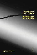 Exploited Survivors (Hebrew) [HEB]