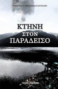 Kthnh Ston Paradeiso [GRE]