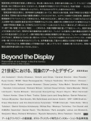 Beyond the Display - Phenomenal Art and Design in the 21st Century