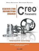 Eisagwgh Sthn Parametrikh Sxediash - Creo Parametric [GRE]