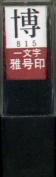 Bokuun-do handmade signs letter pseudonym mark 29 815 Expo Shubun