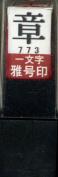 Bokuun-do handmade signs letter pseudonym mark 29 773 Chapter Shubun