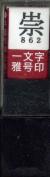 Bokuun-do handmade signs letter pseudonym mark 29 862 Takashi Shubun