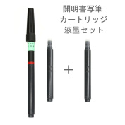Kaimei Shosha brush + cartridge Ekisumi set