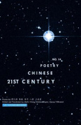 21st Century Chinese Poetry, No. 14