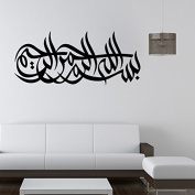 Aiwall 9326 Removable Wall Art Decal Sticker Decor Mural DIY Vinyl Lettering Saying Quote Islamic Muslim Calligraphy for Room Home