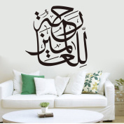 Aiwall 9324 Wall Vinyl Sticker Decals Decor Art Bedroom Design Mural Wall Decal Arab Persian Islam Caligraphy Words Quotes