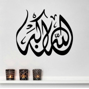 Aiwall 9323 Wall Vinyl Sticker Decals Decor Art Bedroom Design Mural Wall Decal Arab Persian Islam Caligraphy Words Quotes