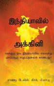 India Ablaze [TAM]