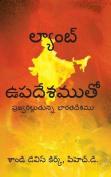 India Ablaze [TEL]