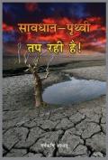 Prithvi Tap Rahi Hai [HIN]