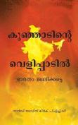 India Ablaze [MAL]