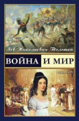 War and Peace - Voina I Mir [RUS]