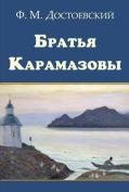 Bratya Karamazovy - The Brothers Karamazov [RUS]