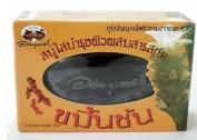 New Abhabibhubejhr Thai Turmeric Transparent Soap Reducing Allergic Reaction 100 G.