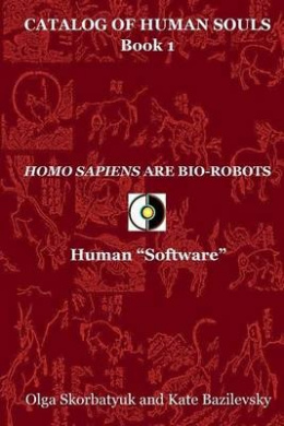 Homo Sapiens Are Bio-Robots: Human Software