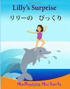 Childrens Japanese book
