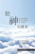 Hearing God's Voice Chinese Version [CHI]