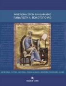 Aphieroma Ston Akademaiko Panagiote L. Bokotopoulo [GRE]