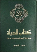 NAV, NIV, Arabic/English New Testament [ARA]
