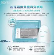 NEOGEN DERMALOGY Hyaluronic Aqua Mask 8pcs , NO BOX