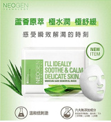 NEOGEN DERMALOGY I'll Ideally Soothe & Calm Delicate Skin - Mexican Aloe Essential Mask 10pcs
