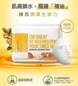 NEOGEN DERMALOGY I'm Great At Nourishing Your Tired Skin - Argan Oil Essential Mask 10pcs