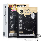 My Scheming Black Pearl Brightening Black Mask 8pcs / box