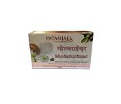 Patanjali Moisturiser Cream - Pack Of 2