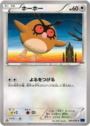 Pokemon Card Japanese - Hoothoot 049/059 XY8 - 1st Edition