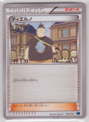 Pokemon Card Japanese - Tierno 015/016 XYF