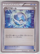 Pokemon Card Japanese - Dive Ball 008/016 XYF