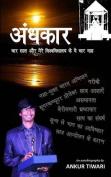 Andhakar - An Autobiography [HIN]
