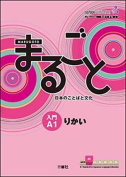 Marugoto: Japanese Language and Culture