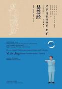 Muscle-Bone Strengthening Exercise(yi Jin Jing) - Keji / Shiji [CHI]