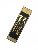Hukaiwen Ink Block Handmade Fine Lacquer Smoke Ink Stick for Chinese Traditional Calligraphy and Painting CdqTxwn 62g