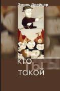 Kto Ty Takoi: Odessa 1945-1953 [RUS]
