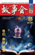 Gu Shi Hui 2013 Nian He Ding Ben 1 [CHI]